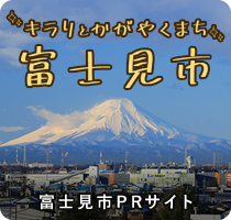 市 者 富士見 感染