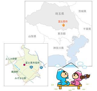 富士見 市 ホームページ